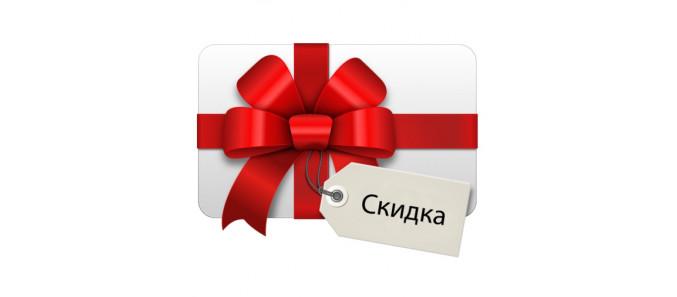 Хочешь получить скидку? Найди промокод/купон seasecret.ru!